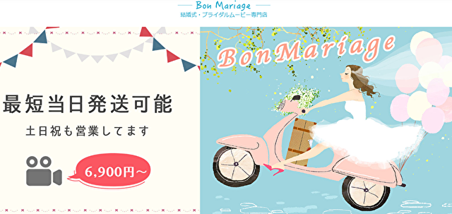 Bon Marriage