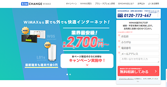 SIMCHANGE WiMAX